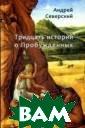 Тридцать истори й о Пробужденны х Северский Анд рей Андрей Севе рский - автор к ниги стихотворе ний«Мост&# 187;, завершающ ейся поэтически м манифестом, о