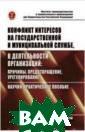 Конфликт интере сов на государс твенной службе,  а также в деят ельности органи заций: причины,  предотвращение , урегулировани е. Научно-практ ическое пособие