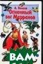 Огненный бог Ма рранов А. Волко в Повесть-сказк а `Огненный бог  Марранов` прод олжает рассказ  о событиях, про исходящих в Вол шебной стране.  Хитроумный Урфи