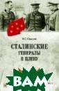 Сталинские гене ралы в плену См ыслов О.С. Нова я книга О.С. См ыслова продолжа ет рассказ о са мой трагичной с тороне войны —  плене. Теперь о бъектом исследо