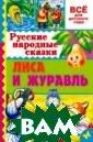 Русские народны е сказки. Лиса  и журавль Толст ой А.Н. В этой  книге собраны и звестные и люби мые детьми русс кие народные ск азки:«Мужи к и медведь&#18