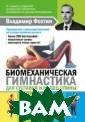 Биомеханическая  гимнастика для  суставов и мыш ц спины Копылов а Е.Д. Главной  идеей, положенн ой в основу сер ии«Здоровь е за 24 часа: к раткий курс&#18