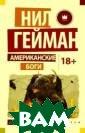 Американские бо ги Гейман Нил & #171;Американск ие боги» –  одно из самых  известных произ ведений Геймана . Это роман о б огах, привезенн ых в Америку лю