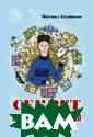 Секрет ипотечно го счастья Голи цын М. Эта книг а рассказывает  о том, как в на ше сложное врем я взять ипотеку  при очень скро мных доходах и  быстро её отдат