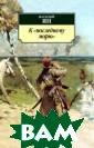 К`последнему мо рю` Ян В. Истор ический роман и звестного писат еля Василия Яна «К`последн ему морю`»  рассказывает о  победоносном ш ествии монголо-