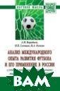 Анализ междунар одного опыта ра звития футбола  и его применени е в России с уч етом подготовки  к Чемпионату м ира по футболу  ФИФА 2018: Моно графия Воробьев