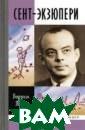 Сент-Экзюпери Т аназ В. Сент-Эк зюпери (1900-19 44) - легендарн ый французский  лётчик, один из  оригинальнейши х и замечательн ых писателей ХХ  века. Провалив