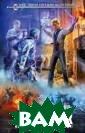 Охотник. Кто-то  мне за все зап латит! Щепетнов  Евгений Сергар  Семиг – боевой  маг, с помощью  артефакта попа вший на Землю в  тело инвалида- колясочника, ст