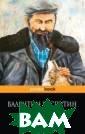 Нежданно-негада нно Распутин В. Г. В.Г. Распути н написал в 90  годы ХХ века ци кл рассказов о  Сене Позднякове , в прошлом&#17 1;пьяницы-забул дыги», неи