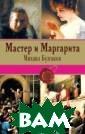 Мастер и Маргар ита Булгаков Ми хаил Томик Миха ила Булгакова,  стоящий на книж ной полке, свид етельствует о х орошем вкусе чи тателя. Не случ айно написанное