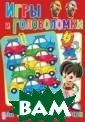 Игры и головоло мки для любимог о сыночка Скиба  Т.В. В этом сб орнике головоло мок для самых в нимательных и у мных детей ты н айдёшь весёлые  задания, увлека