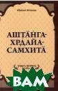 Аштанга-хридайа -самхита: Книга  1. Сутрастхана : Глава 1. Аюшк амийа Шримад Ва гбхата «Аш танга-хридайа-с амхита» (о к. VII в.) врач а Вагбхаты, сос