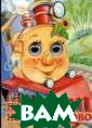 Паровозик из Ро машково Цыферов  Г.М. Короткие  добрые сказки Г еннадия Цыферов а учат ребят не жно и осторожно  относиться к п рекрасному. А п рекрасными могу
