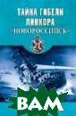 Тайна гибели ли нкора`Новоросси йск` Черкашин Н .А. В Северной  бухте Севастопо ля 29 октября 1 955 года произо шла одна из сам ых тяжелых морс ких трагедий ру