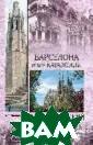 Барселона и вся  Каталония Моск вин А.Г. Автор  книги предлагае т читателю сове ршить прогулку  по прекрасной К аталонии. В пут еводителе в про стой и увлекате