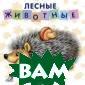 Лесные животные . Стихи и карти нки Митченко Ю.  Тема животных  одна из самых в остребованных у  детей. Поэтому  наше обновлени е серии книжек- картонок обязат