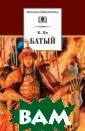 Батый Ян В. Вас илий Григорьеви ч Янчевецкий (В . Ян; 1875—1954 ) создал истори ческую трилогию «Нашествие  монголов»  — романы« Чингисхан»