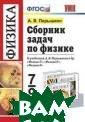Сборник задач п о физике. 7-9 к лассы. К учебни ку Перышкина А. В.