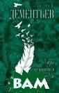 Утро начинается  с любви Демент ьев Андрей Андр ей Дементьев -  самый читаемый  и любимый поэт  многих поколени й! Каждая книга  автора - событ ие в поэтическо