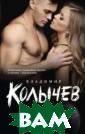 Катя, жена банд итская Колычев  Владимир Катя –  студентка, отл ичница. Но вот  свела ее судьба  с«крутыми  пацанами» , и потеряла он а голову. Яросл