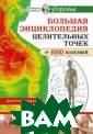 Большая энцикло педия целительн ых точек от 100 0 болезней Кова ль Д. В этой кн иге собраны оче нь ценные знани я Восточной мед ицины! Это наст оящая энциклопе