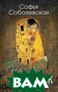 Ночной звонок.  (Сборник повест ей и рассказов)  Соболевская Со фья Нравственны й выбор между л юбовью и предат ельством, добро м и злом, между  верой и безвер