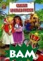 Сказки братьев  Гримм Гримм Яко б В эту красочн о иллюстрирован ную книгу вошли  сказки братьев  Гримм. ISBN:97 8-5-87259-850-3