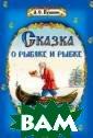 Сказка о рыбаке  и рыбке Пушкин  А.С. Издание д ля досуга. Для  детей дошкольно го возраста. IS BN:978-5-465-03 206-3