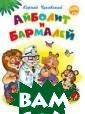 Айболит и Барма лей Чуковский К . Для детей дош кольного возрас та. ISBN:978-5- 465-03200-1