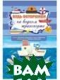 Будь осторожен  на водном транс порте. Стихи и  развивающие зад ания Небыкова О .Н. ISBN:978-5- 7057-4712-2