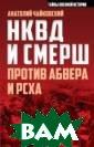 НКВД и СМЕРШ пр отив Абвера и Р СХА Чайковский  Анатолий Первое  военное потряс ение в ходе Вто рой мировой вой ны осенью – зим ой 1941 г. под  Москвой вынудил
