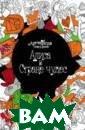 Алиса в Стране  чудес. Раскраск а. Арт-терапия  худ. М. Рудько  Раскраски из се рии«Арт-те рапия. Сказки в  деталях»  – очень простой , но эффективны