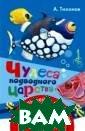 Чудеса подводно го царства Тихо нов А.В. В этой  маленькой книж ечке собрано оч ень много полез ной и интересно й для дошкольни ков информации  об обитателях п