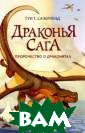 Драконья сага.  Пророчество о д раконятах Сазер ленд Т. Драконч ик Глин и его д рузья растут в  горных пещерах  под присмотром  секретной орган изации«Ког