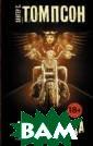 Ангелы Ада Томп сон Х.С. Книга- сенсация. Книга -скандал. В 196 6 году она прои звела эффект ра зорвавшейся бом бы, да и в наши  дни считается  единственным до