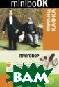 Приговор Кафка  Франц Кошмарные , фантастически е, гротескные с итуации, столкн овение«мал енького» ч еловека с парад оксами жизни, с  обществом, с Б