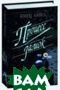 Процесс. Замок  Кафка Ф. Франц  Кафка – один из  самых загадочн ых и неординарн ых писателей ХХ  века. Мир его  произведений –  особый, завораж ивающий своей п
