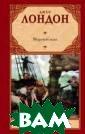 Морской волк Ло ндон Д. Морской  волк ISBN:978- 5-17-075895-1