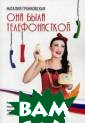 Она была телефо нисткой Гранков ская (Сучкова)  Наталия «О на была телефон исткой» -  новый сборник Н аталии Гранковс кой. В него вош ли юмористическ