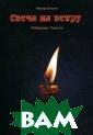 Свеча на ветру  Агасян Жанна Дв е повести кинод раматурга Жанны  Агасян, вошедш ие в книгу&#171 ;Свеча на ветру », заставл яют задуматься  над непростыми