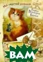 Тайны и секреты , планы и мечты  самой лучшей д евчонки на свет е Кирдий Виктор ия Чудесные кар тинки знаменито й Виктории Кирд ий, разноцветны е странички для
