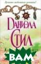 Лучшие любовные  романы Даниэлы  Стил Стил Д. & #171;Жажда стра нствий».Ку да только не за брасывала страс ть к путешестви ям фотографа Од ри и писателя-и