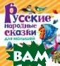 Русские народны е сказки для ма лышей Толстой А .Н. В книге&#17 1;Русские народ ные сказки для  малышей» с обрано более дв адцати народных  сказок, среди