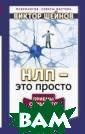 НЛП - это прост о. Приемы скрыт ого управления  людьми Шейнов В иктор Виктор Ше йнов – один из  самых авторитет ных русскоязычн ых психологов,  признанный эксп
