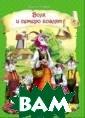 Волк и семеро к озлят Братья Гр имм ISBN:978-5- 378-26420-9