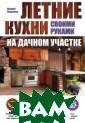 Летние кухни св оими руками на  дачном участке  Николаев А.А. Л етняя кухня на  дачном участке  – это отличная  возможность пер еместить пригот овление пищи за