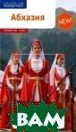 Абхазия. Путево дитель Калинин  А. Что такое Аб хазия? Это вели колепная южная  природа, величе ственные горы с  цветущими альп ийскими лугами,  ласковое море,