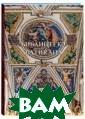 Библиотека Вати кана. Галерея У рбана VIII. Сик стинские залы.  Залы Павла Кисе лев А.К. Ватика нская апостольс кая библиотека  – крупнейшая со кровищница руко