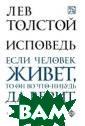 Исповедь Толсто й Л.Н. Автобиог рафическое прои зведение Льва Т олстого, затраг ивающее важный  для писателя во прос: есть ли у  жизни смысл, к оторый не уничт