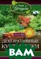 Декоративные ку старники Зорина  Анна Анна Зори на, садовод со  стажем, рассказ ывает все о дек оративных куста рниках, которые  часто использу ются для огражд